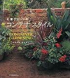 七栄グリーンのコンテナ スタイル Nanae Green‐STYLE CONTAINER GARDENING