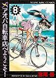 アオバ自転車店へようこそ!(8) (ヤングキングコミックス)