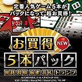 お買得5本パック 囲碁・将棋・麻雀・花札・トランプ New [ダウンロード]