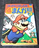 スーパーマリオ4コマまんが王国 3 (アクションコミックス)