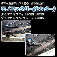 モノコックバー センター ダイハツ オプティ L800S L802S 日本製「ボディ 剛性 走行性能アップ」