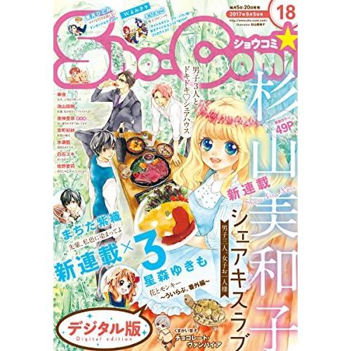 Sho-Comi 2017年18号(2017年8月19日発売) [雑誌]