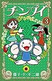 チンプイ 3 (てんとう虫コミックス)
