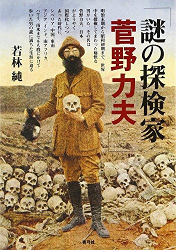 謎の探検家菅野力夫の詳細を見る
