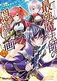 最強魔法師の隠遁計画1 (ホビージャパンコミックス)