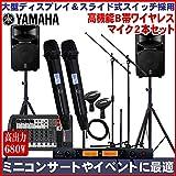 YAMAHA (ヤマハ) 簡易PAセット (SOUND PUREワイヤレスマイク2本+マイクスタンド2本)