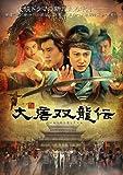 大唐双龍伝 DVD-BOX I[DVD]