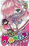 今日のケルベロス(3) (ガンガンコミックス)