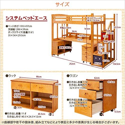 大きくなっても使えるシステムベッド【エース】システムベッド 学習机 ライトブラウン