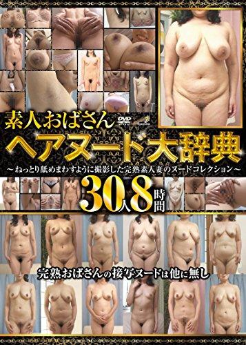 素人おばさん ヘアヌード大辞典 30人8時間 ダイナマイトエンタープライズ [DVD]