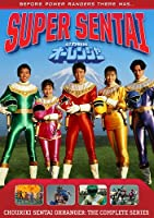 Power Rangers: Chouriki Sentai Ohranger [DVD] [Import]