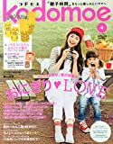 kodomoe (コドモエ) 2015年 4月号
