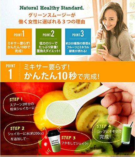 Natural Healthy Standard ミネラル酵素グリーンスムージー ピーチ味 200g x3set + Original Shaker x1
