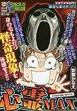 ぷち本当にあった愉快な話 トリハダ!! 心霊MAX (バンブーコミックス)