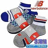 New Balance(ニューバランス) 子供靴下 3足組 スポーツソックス 男の子 ジュニア pz-nbsoxjr