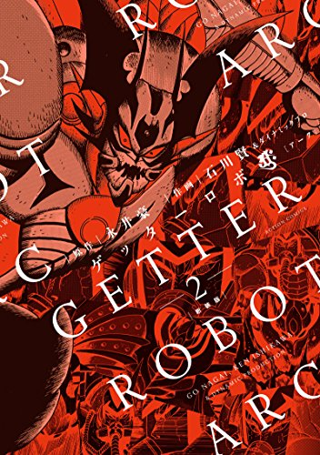 ゲッターロボアーク新装版(2) (アクションコミックス)