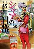 シャアの日常(5) (角川コミックス・エース)