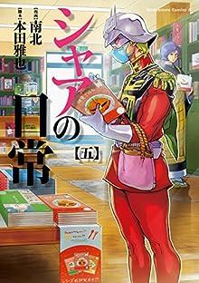 シャアの日常 第01-05巻 [Char no Nichijou vol 01-05]