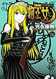 怪物王女(16) (シリウスコミックス)