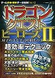 ゲーム攻略&禁断データBOOK vol.12 三才ムック vol.884
