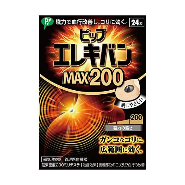 ピップ エレキバン MAX200 24粒入の商品画像