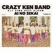 CRAZY KEN BAND ALL TIME BEST ALBUM 愛の世界(初回限定盤)(DVD...
