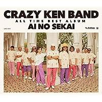 CRAZY KEN BAND ALL TIME BEST ALBUM 愛の世界(初回限定盤)(DVD付) クレイジーケンバンド