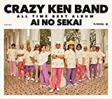 CRAZY KEN BAND ALL TIME BEST ALBUM 愛の世界