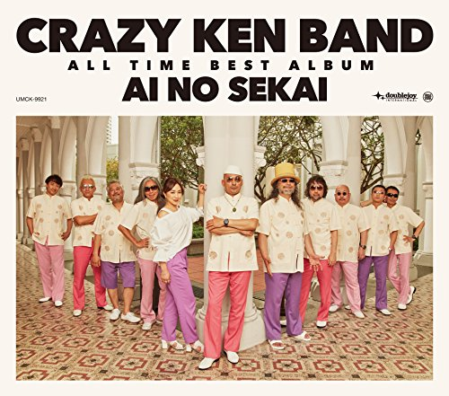 CRAZY KEN BAND ALL TIME BEST ALBUM 愛の世界(初回限定盤)(DVD付)