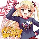 パパのいうことを聞きなさい!小鳥遊美羽 キャラクターソングCD(DVD付)