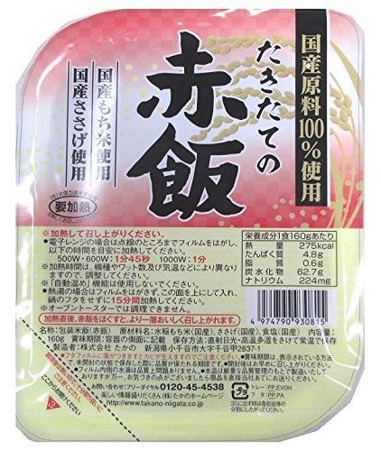 たかの たきたての赤飯 160g×3個パック
