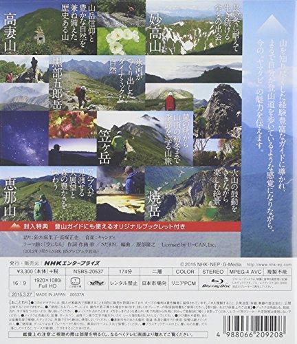にっぽん百名山 中部・日本アルプスの山4 [Blu-ray]