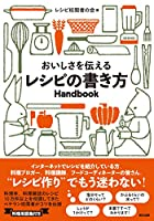 おいしさを伝えるレシピの書き方Handbook