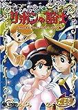 リボンの騎士 ベスト・セレクション シルバーランド編 [DVD]