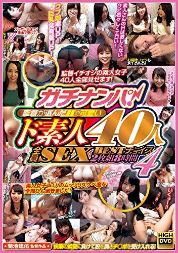 ガチナンパ! 監督が選んだHで可愛いド素人40人 全員SEX BESTチョイス 2枚組8時間 4 [DVD]