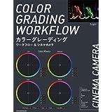 カラーグレーディングワークフロー&シネマカメラ (玄光社MOOK)