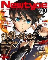 Fate/Apocrypha、活撃 刀剣乱舞など三大アニメ誌17年10月号