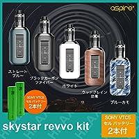 正規品 VAPE 電子タバコ スターターキット Aspire SkyStar Revvo Kit (スカイスター レヴォ キット) 【温度管理機能・アップデート機能付き】 選べるカラー5色+SONY VTC5 セル バッテリー2本付 (① ストレートブルー)