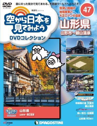 空から日本を見てみようDVD 47号 (山形県 山形市~銀山温泉) [分冊百科] (DVD付) (空から日本を見てみようDVDコレクション)