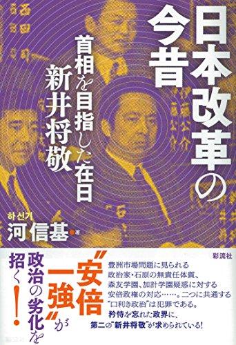 おくやみ情報 : 新井将敬 (政治家) の死亡日,死因,功績,在任期間など ...