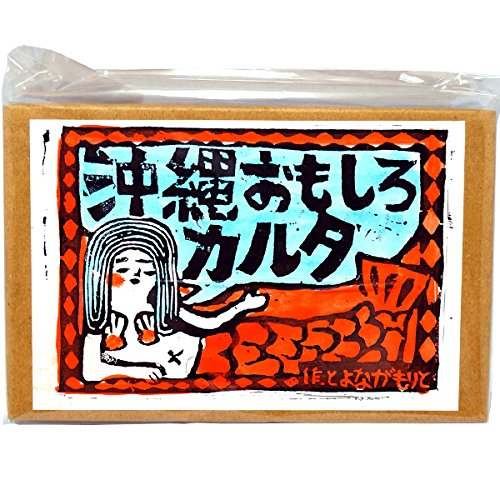 玩具ロードワークス 沖縄おもしろカルタ