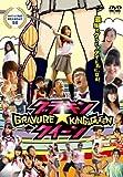 グラキン★クイーン [DVD]