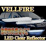 ヴェルファイア /アルファード 20 Z/Sグレード用 LED リフレクター 33SMD クリア バック連動