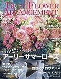 ベストフラワーアレンジメント 2017年 07 月号 [雑誌]