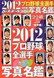 週刊ベースボール増刊 2012プロ野球全選手カラー写真名鑑 2012年 2/24号 [雑誌]