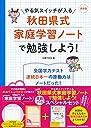 最新版 やる気スイッチが入る秋田県式家庭学習ノートで勉強しよう 書籍 ノートのスペシャルセット ( 物販商品 グッズ )