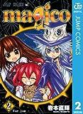 magico 2 (ジャンプコミックスDIGITAL)