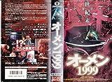 オーメン1999【字幕版】 [VHS]