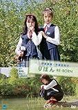 りぼん RE-BORN[DVD]