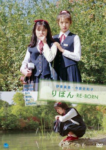 りぼん RE-BORN  リボンリボーン [DVD]